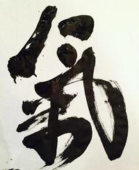 """""""氣""""!!! - fu-de-sign*文字日和*"""
