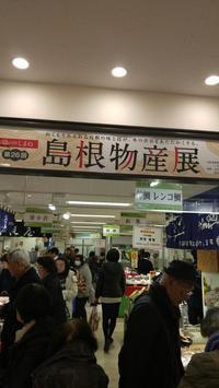 第26回島根物産展 - 料理研究家ブログ行長万里  日本全国 美味しい話