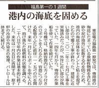福島第一の1週間 港内の海底を固める /東京新聞 - 瀬戸の風