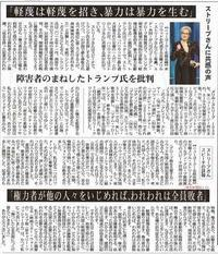 メリル・ストリーブさんに共感の声「権力者が他の人々をいじめれば、われわれは全員敗者」詳報 /東京新聞 - 瀬戸の風