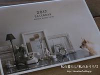 ++毎年*愛用のカレンダー*++(暮らし部門) - 私の暮らし*私のおうち*2