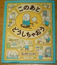 週末の1冊――「このあとどうしちゃおう」 - from NOOK55