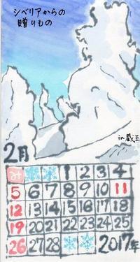 ほほえみ 2017年2月 「蔵王の樹氷」 - ムッチャンの絵手紙日記