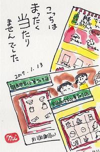 事故・・・・その後のご報告 - きゅうママの絵手紙の小部屋