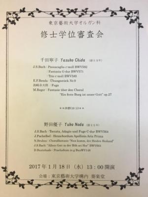 修士学位審査会 - 東京藝術大学オルガン科 学生ブログ