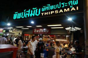タイ(バンコク・王宮寺院地区):パッタイ ティップサマイ[Phad Thai Thip Samai ] - ふりむけばスカタン