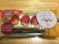 ファミマ:「いちごのエクレア」を食べた♪苺が満喫できるのはいい♪ - CHOKOBALLCAFE