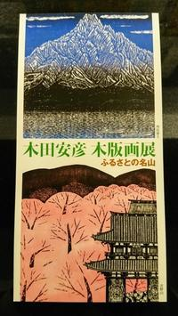 木田安彦 木版画展   ふるさとの名山 - 一意専心のシャッターを!
