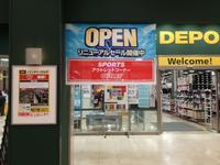 Sports DEPO outlet - 鳥見って・・・大人のポケモン