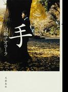 手「山崎ナオコーラ」 - のりのり27