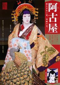 シネマ歌舞伎「阿古屋」 - ひとりあそび