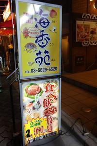 タイ料理 パヤオ 台東区浅草橋/タイ料理 - 「趣味はウォーキングでは無い」