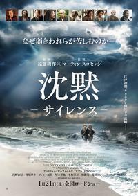 映画『沈黙-サイレンス-』イタリア公開、日本上映は21日 - ペルージャ イタリア語・日本語教師 なおこのブログ - Fotoblog da Perugia