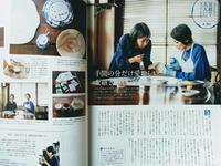 雑誌掲載 // 1/8 bldg.金継ぎ教室 - Utaripe