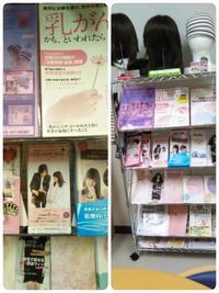 松阪市民病院、済生会松阪総合病院にふくりびの医療用ウィッグのパンフレットを設置しています。 - 三重県 訪問美容/医療用ウィッグ  訪問美容髪んぐのブログ