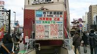 日本最古の地下街 - 六三四の柔術日記