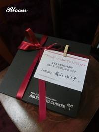 surprise gift ! - Bloom のんびり日記