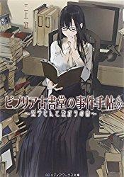 『 ビブリア古書堂の事件手帖 5 ~栞子さんと繋がりの時~ 』 #051 - 図書委員堂