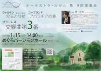 2017/1/15 めぐろパーシモンホール - ハープ演奏会情報