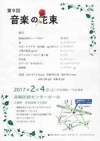 2017/2/4 高輪区民センター - ハープ演奏会情報