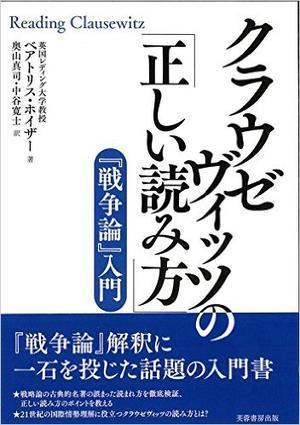 新刊:B・ホイザー『クラウゼヴィッツの正しい読み方』 - 地政学を英国で学んだ
