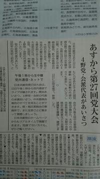 みなさま、ぜひ視聴を! - 日本共産党青森県委員会です