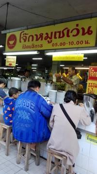 タイの朝ごはん - 五十路を過ぎてブログに挑戦