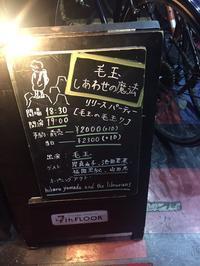 毛玉の毛玉7  「しあわせの魔法」リリースパーティー@渋谷7th Floor - 鴎庵