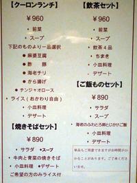 コスパ最高!クーロンランチ〔Chinese Kitchen Kowloon(クーロン)/中国料理/地下鉄江坂〕 - 食マニア Yの書斎