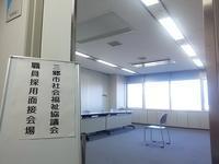 今日は、新規採用職員の二次試験です - Misato-Syakyo.Blog(三郷市社協・ボランティアセンターのブログ)