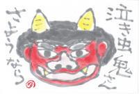 泣き虫鬼さん ♪♪ - NONKOの絵手紙便り