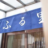 ふる里 - ちょんまげブログ