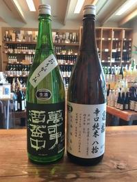 続、しぼりたての日本酒入荷しました - 酒のきまた日記