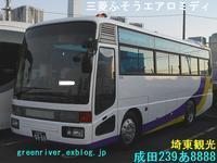 埼東観光 成田239あ8888 - 注文の多い、撮影者のBLOG