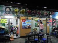女子大の地でカムジャタン (旅行・お出かけ部門) - 韓国食べ歩記(たべあるき)、晩から晩まで                                          食べてばかり!!