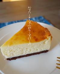 濃厚チーズケーキ - suoh的徒然diary