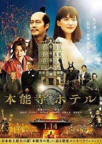本能寺ホテル - はっちのブログ【快適版】