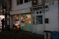 鳴門鯛焼本舗 浅草橋店 台東区浅草橋/たい焼き - 「趣味はウォーキングでは無い」