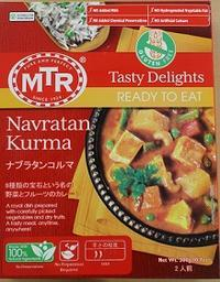 Navratan Korma から Navratan Mix まで - kimcafeのB級グルメ旅