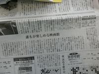シネマ・チュプキ・タバタ - 風路のこぶちさわ日記