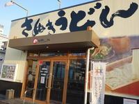 香川 高松 - 食べたものなど