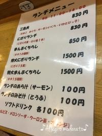余市 ファミリー寿司 - ♪Allegro moderato♪~穏やかに早く~