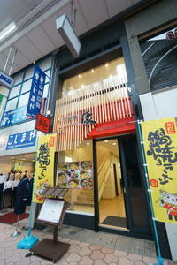 土佐麺処 康 - にゃお吉の高知競馬☆応援写真日記+α(高知の美味しいお店)