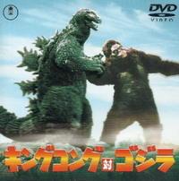 『キングコング対ゴジラ』 - 【徒然なるままに・・・】