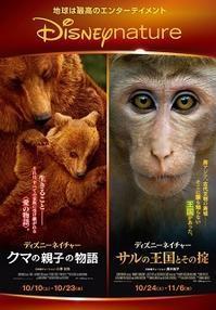 『ディズニーネイチャー クマの親子の物語』(2014) - 【徒然なるままに・・・】