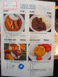 ナンなんなあに、ナンだろね〔コロンボ /スリランカ料理/地下鉄西梅田・JR北新地〕 - 食マニア Yの書斎