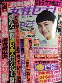 【メディア掲載】1/12発売(現在発売中)の小学館「女性セブン」に掲載されています - 安井レイコ ブログ おいしい物語
