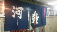 撮影禁止 焼肉河童@お初天神 - スカパラ@神戸 美味しい関西 メチャエエで!!