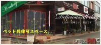 久しぶりにみんなでランチ&お茶漬け家ごはん( *´艸`)クスクス - さくらおばちゃんの趣味悠遊
