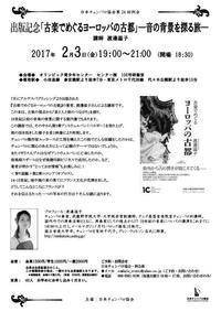 日本チェンバロ協会例会 出版記念講座『古楽でめぐるヨーロッパの古都』終了! - チェンバロ弾きのひとりごと